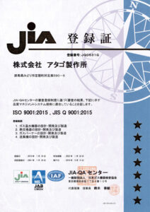 ISO9001認定書